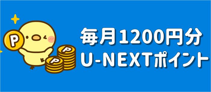 U-NEXT メリット