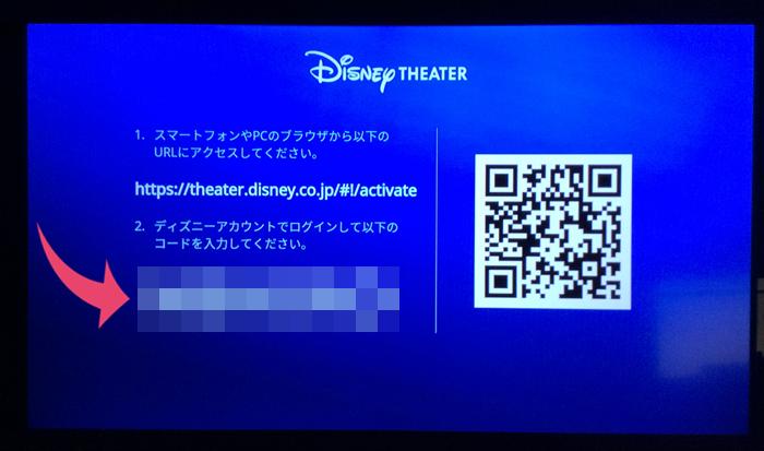 ディズニーデラックス テレビ画面