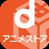 dアニメストア 動画配信サービス