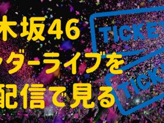 乃木坂46 アンダーライブ