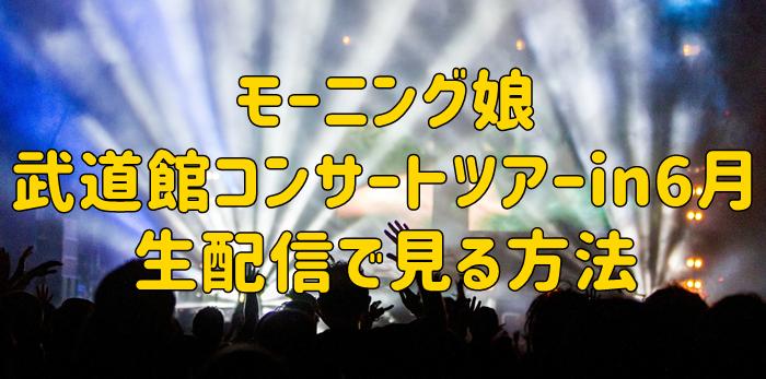 モーニング娘 武道館コンサート