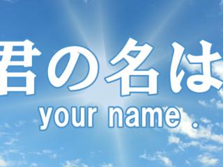 君の名は。 動画配信