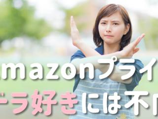 Amazonプライム 韓国ドラマ 少ない