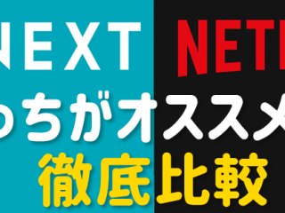 Netflix U-NEXT 比較
