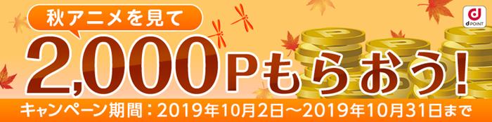 dアニメストア キャンペーン