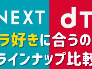dTV U-NEXT 韓国ドラマ