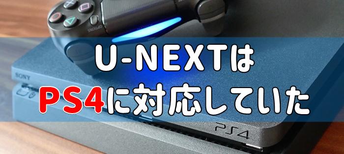 dTV U-NEXT おすすめ