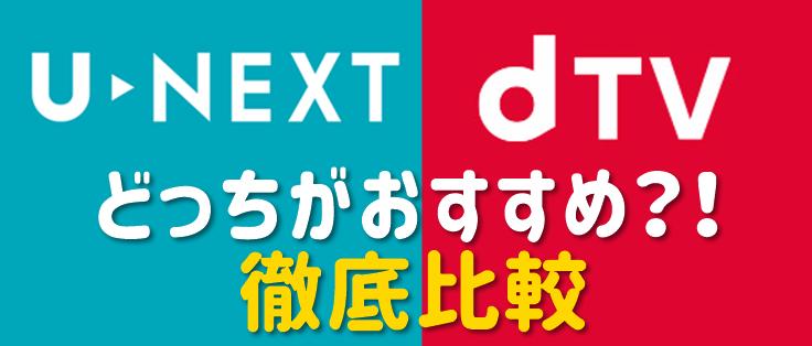 dTV U-NEXT 比較