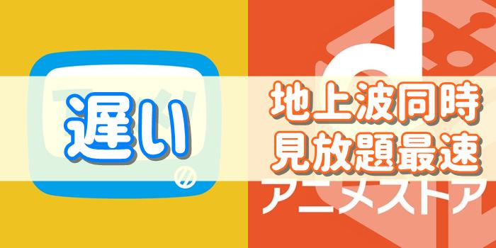 dアニメストア アニメ放題 新作アニメ