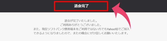 アニメ放題 退会