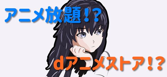 dアニメストア アニメ放題 ラインナップ
