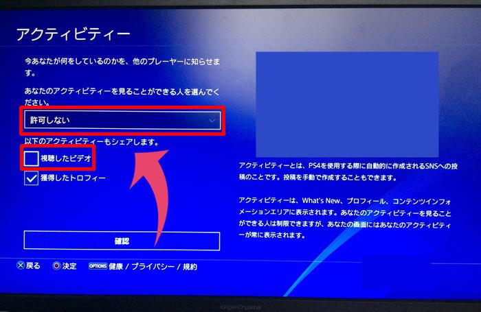 PS4 アクティビティ