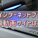 PS4 無料エロ動画サイト