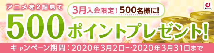 dアニメストア 3月 キャンペーン