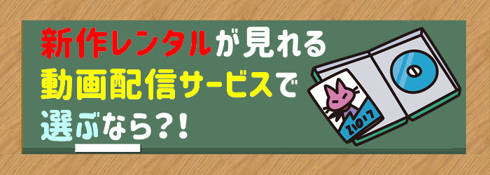 新作映画 動画配信サービス