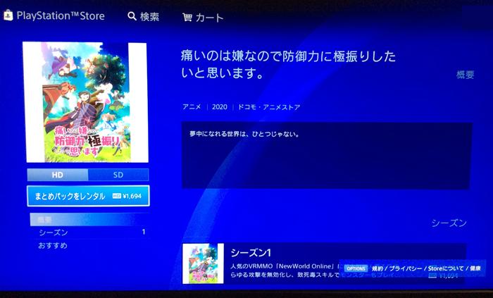 ps4 アニメ レンタル